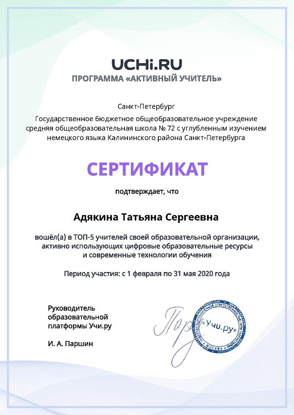 active teacher top 5 Adyakina Tatyana Sergeevna.pdf