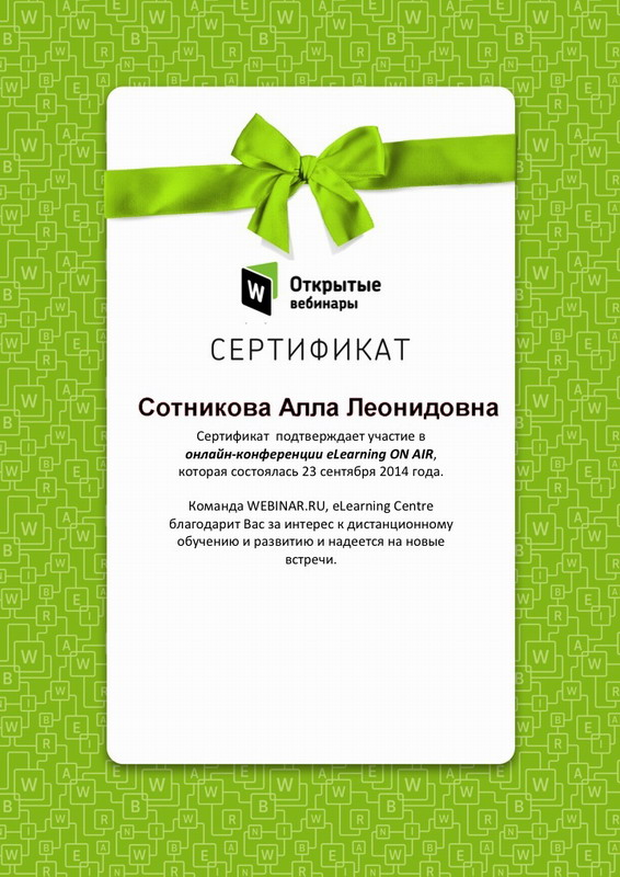 eLearning-on-air-participan-certificate-name