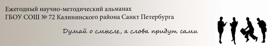 ежегодный научно-практический альманах ГБОУ 72 Санкт-Петербурга